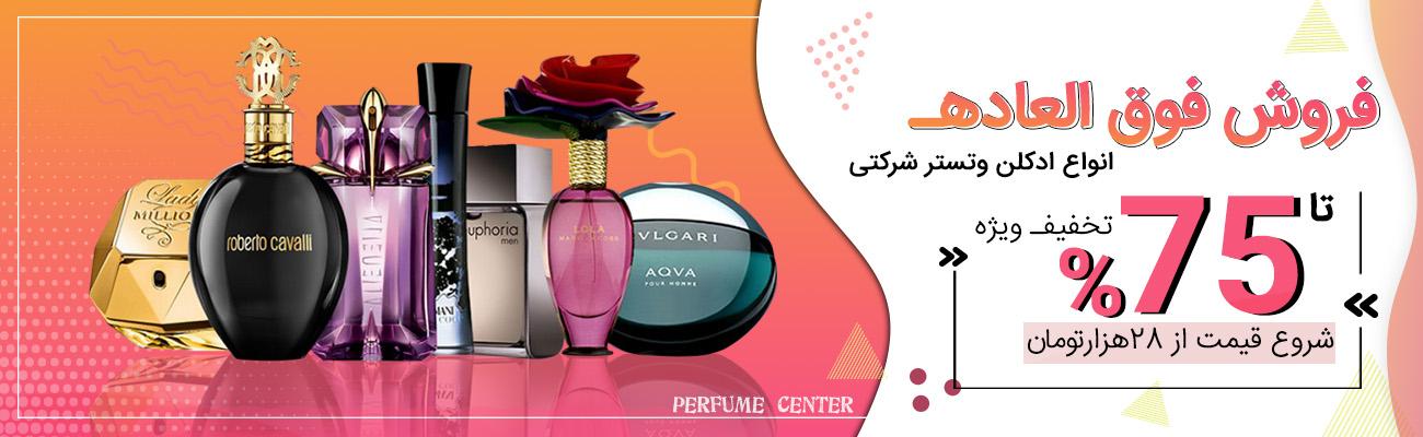 فروش ویژه perfume center
