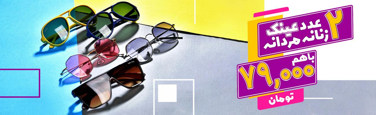 دوعدد عینک زنانه مردانه باهم 79 هزارتومان