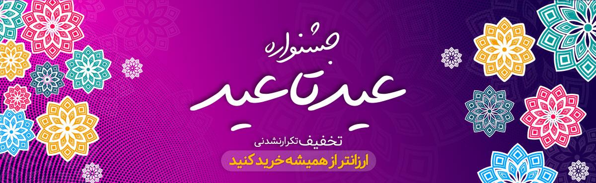 جشنواره عید تا عید -سایت شیکسون