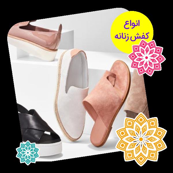 کفش زنانه -جشنواره عید تا عید-شیکسون