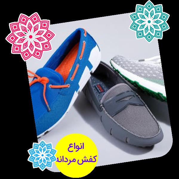 کفش مردانه -جشنواره عید تا عید-شیکسون