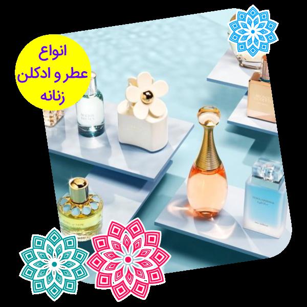 عطر وادکلن زنانه -جشنواره عید تا عید-شیکسون