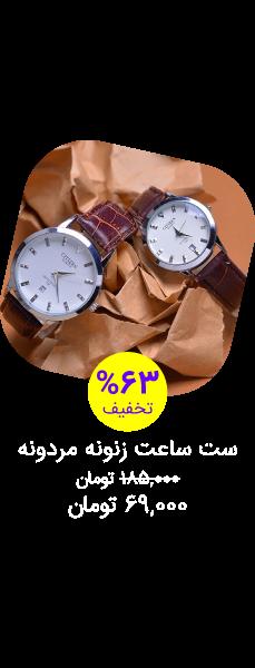 محصولات  ساعت و عینک آفتابی- جشنواره عید تا عید-شیکسون