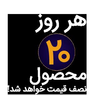 محصول ویژه رمضان 98-شیکسون