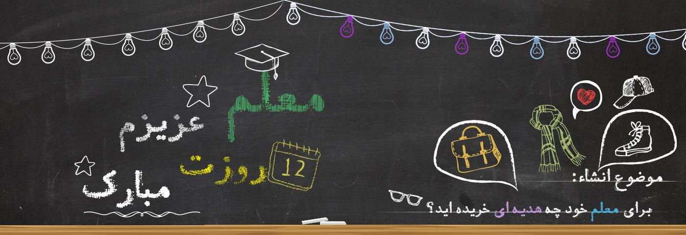 کمپین روز معلم -سایت شیکسون