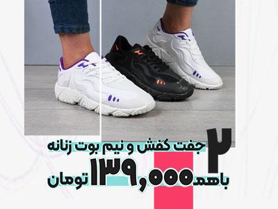 حراج کفش زنانه و مردانه- سایت شیکیون