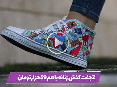 حراج کفش زنانه و مردانه - ویدیو