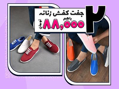 حراج کفش زنانه و مردانه - سایت شیکیون
