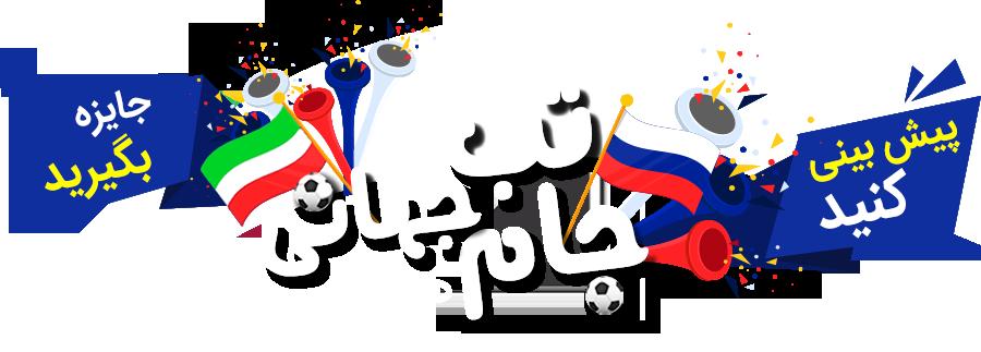 کمپین جام جهانی روسیه 2018-سایت شیکسون