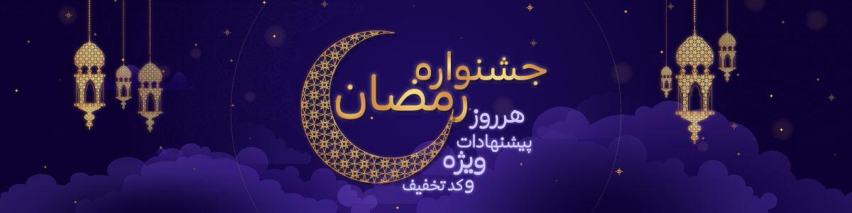 کمپین رمضان 98-سایت شیکسون