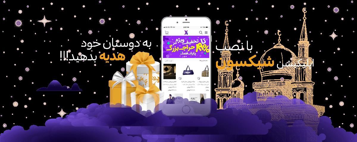 دعوت از دوستان در اپلیکیشن رمضان 98- شیکسون