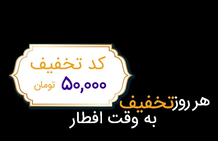 کد تخفیف ویژه رمضان 98-شیکسون