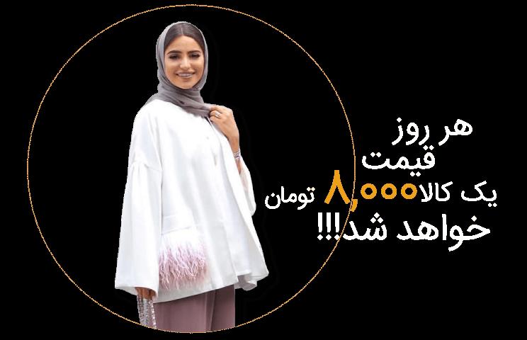 محصول 8 تومانی ویژه رمضان 98-شیکسون