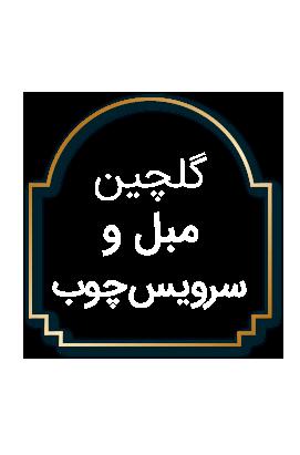 سرویس مبل و سرویس چوب ویژه رمضان 98-شیکسون