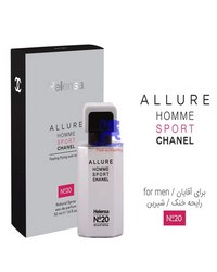 ادوپرفیوم هلنسا آلور شنل HELENSA Chanel Allure