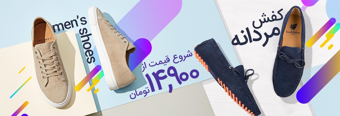 کفش زیر قیمت