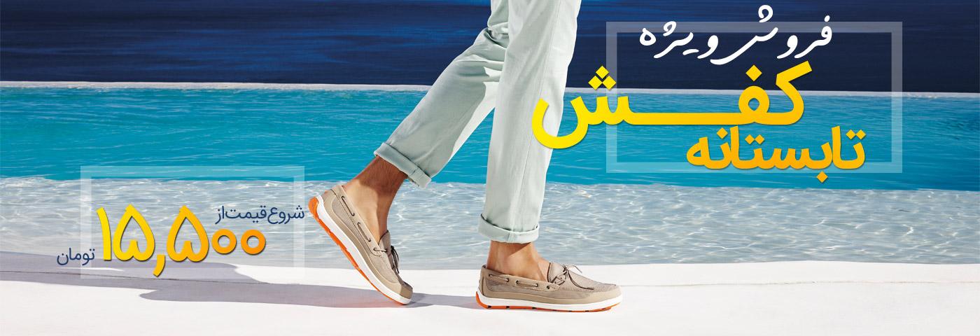فروش کفش تابستانه