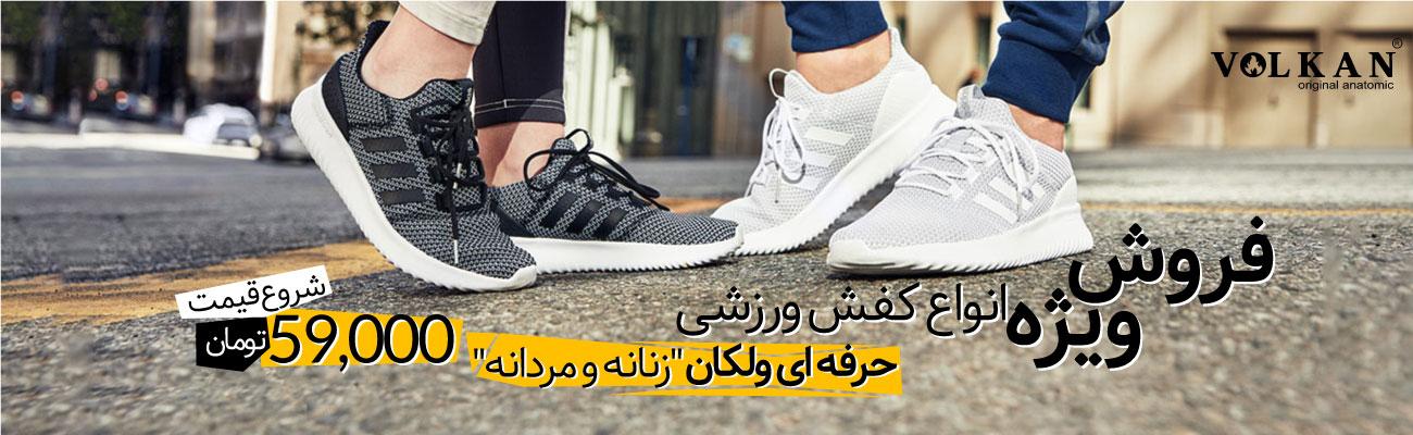 فروش ویژه کفش ولکان