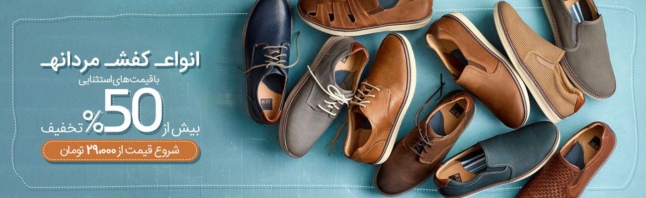 فروش ویژه کفش مردانه