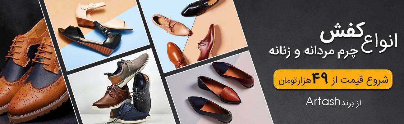 فروش ویژه کفش چرم آرتاش
