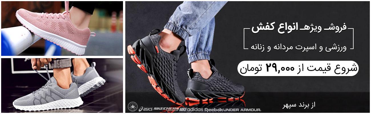 فروش ویژه انواع کفش اسپورت