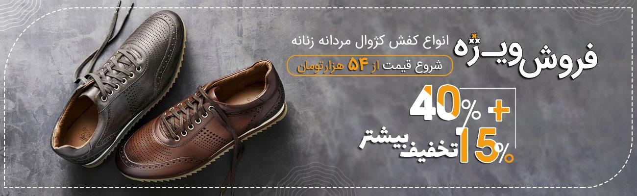 فروش ویژه کفش مردانه زنانه