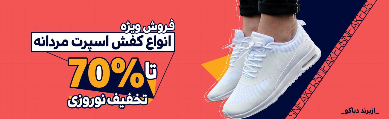 فروش ویزه کفش دیاکو