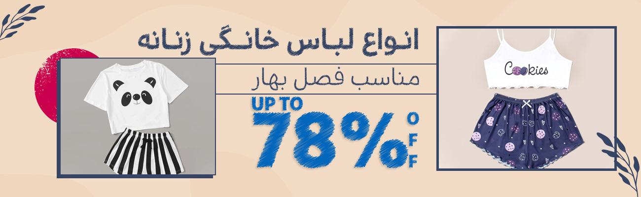 فروش ویژه لباس راحتی زنانه