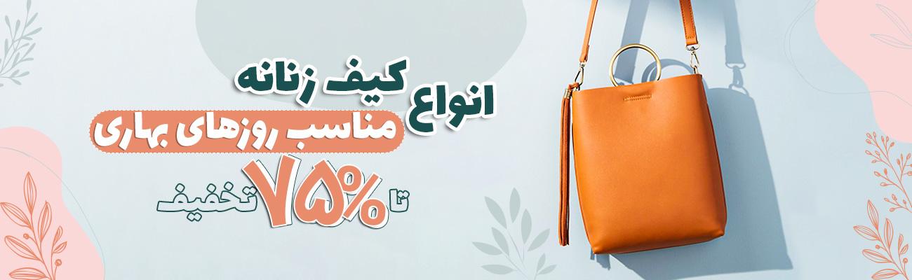 فروش ویژه انواع کیف زنانه
