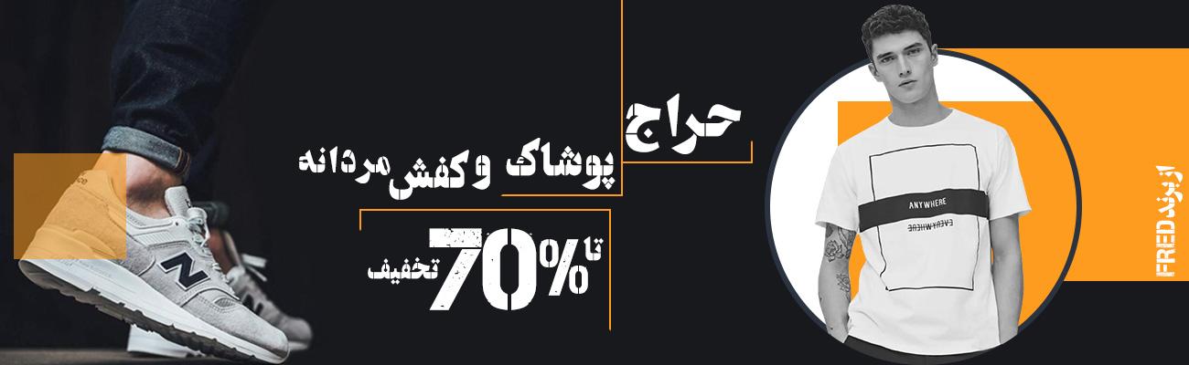 فروش ویژه کفش و پوشاک مردانه