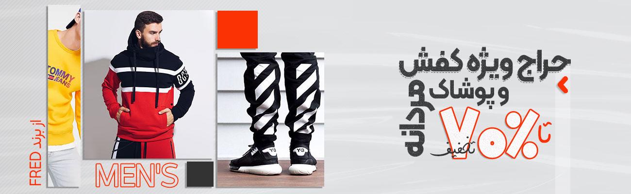 فروش ویژه پوشاک و کفش مردانه از برند Fred